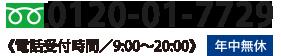 045-482-7813