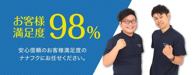 お客様満足度98%安心信頼のお客様満足度のナナフクにお任せください。